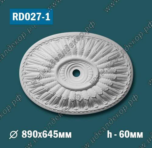 Продается розетка потолочная rd027-1 по цене 3055 руб.