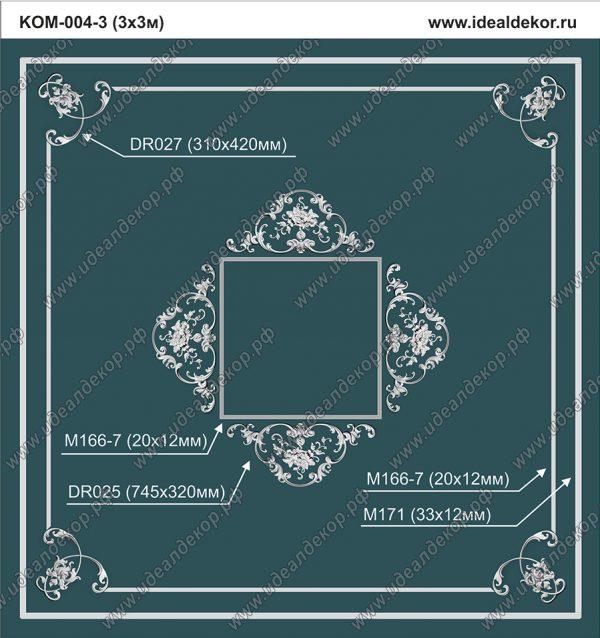 Продается kom-004-3 потолочная композиция декора - набор лепнины по цене 23442 руб.
