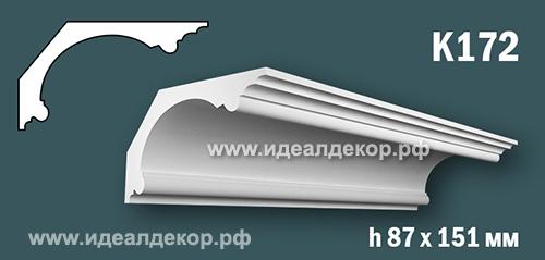 Продается к172 (гипсовый карниз с гладким профилем) по цене 832 руб.