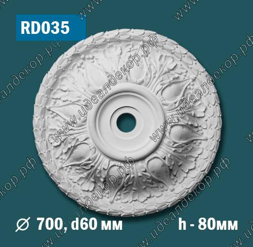 Продается розетка потолочная rd035 по цене 1355 руб.