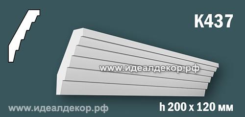 Продается к437 (гипсовый карниз с гладким профилем) по цене 1109 руб.