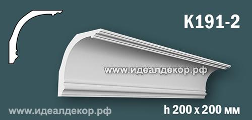 Продается к191-2 (гипсовый карниз с гладким профилем) по цене 1109 руб.