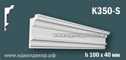 Продается карниз для скрытой подсветки из гипса (карниз гипсовый) k350-s по цене 594 руб.