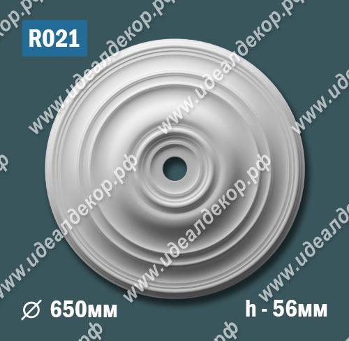 Продается розетка потолочная из гипса r021 по цене 1665 руб.