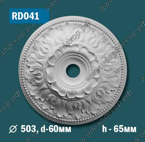 Продается розетка потолочная rd041 по цене 972 руб.