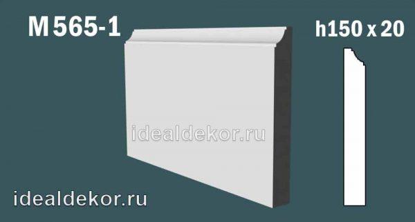 Продается м565-1 напольный плинтус из гипса по цене 515 руб.
