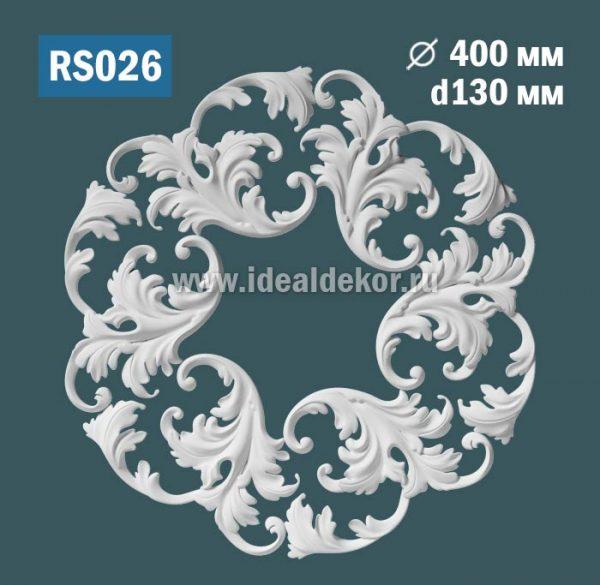 Продается rs026 потолочная розетка из гипса сборная по цене 3750 руб.