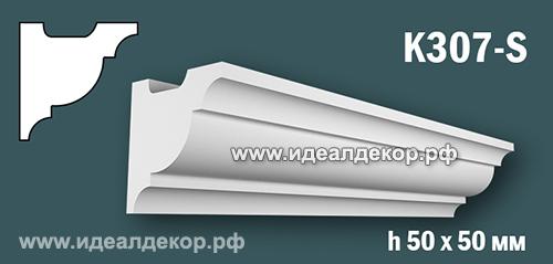 Продается карниз для скрытой подсветки из гипса (карниз гипсовый) k307-s по цене 295 руб.