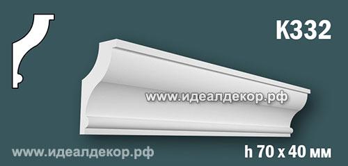 Продается к332 (гипсовый карниз с гладким профилем) по цене 388 руб.