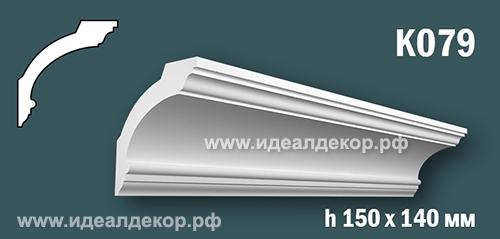 Продается к079 (гипсовый карниз с гладким профилем) по цене 832 руб.