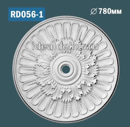Продается rd056-1 потолочная розетка из гипса c орнаментом по цене 1720 руб.