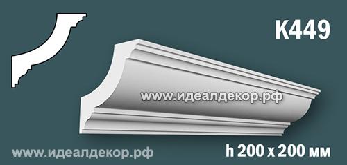 Продается к449 (гипсовый карниз с гладким профилем) по цене 1109 руб.