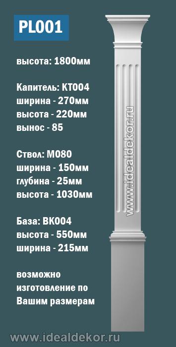 Продается pl001 - пилястра из гипса по цене 4166 руб.