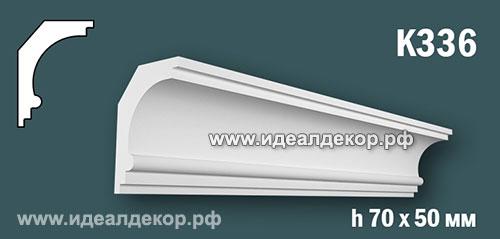 Продается к336 (гипсовый карниз с гладким профилем) по цене 388 руб.