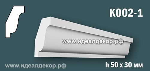 Продается к002-1 (гипсовый карниз с гладким профилем) по цене 277 руб.