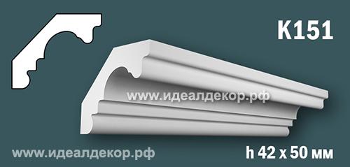 Продается к151 (гипсовый карниз с гладким профилем) по цене 277 руб.