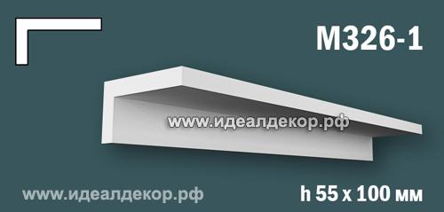 Продается m326-1 (гипсовый молдинг с гладким профилем) по цене 462 руб.