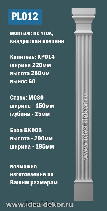 Продается pl012 - пилястра из гипса по цене 2793 руб.