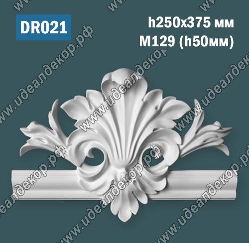 Продается dr021 элемент гипсового декора по цене 554 руб.