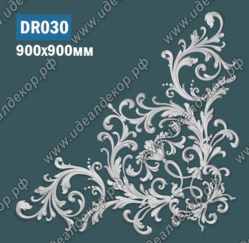 Продается dr030 потолочный угол из гипса по цене 4666 руб.