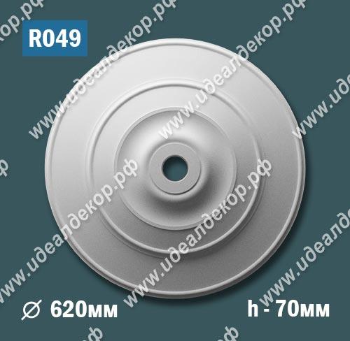 Продается розетка потолочная из гипса r049 по цене 1220 руб.