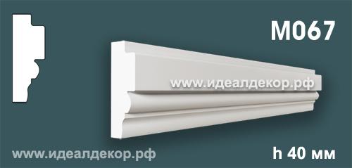 Продается m067 (гипсовый молдинг с гладким профилем) по цене 199 руб.