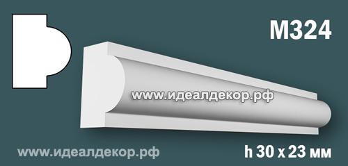 Продается m324 (гипсовый молдинг с гладким профилем) по цене 168 руб.