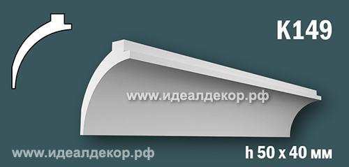Продается к149 (гипсовый карниз с гладким профилем) по цене 277 руб.