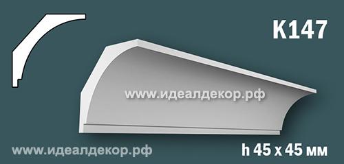 Продается к147 (гипсовый карниз с гладким профилем) по цене 249 руб.