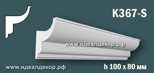 Продается карниз для скрытой подсветки из гипса (карниз гипсовый) k367-s по цене 594 руб.