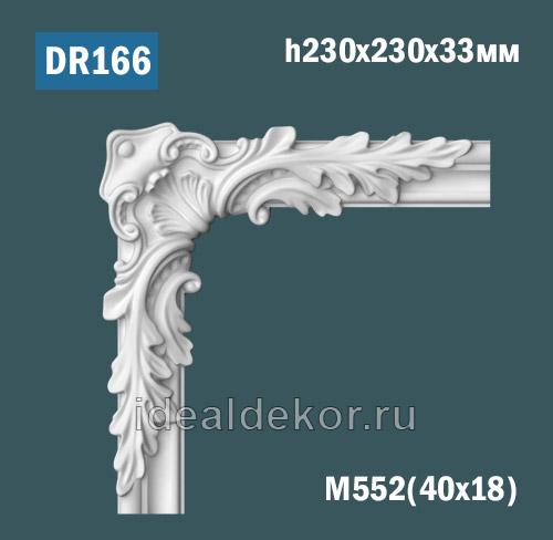 Продается dr166 угол для рамки - настенный лепной декор из гипса для лепного зеркала по цене 505 руб.