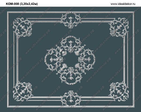 Продается kom-008 потолочная композиция декора - набор лепнины по цене 32000 руб.