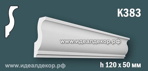 Продается к383 (гипсовый карниз с гладким профилем) по цене 665 руб.