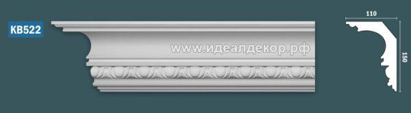 Продается kb522 гипсовый карниз с декором - h150x110мм по цене 1133 руб.
