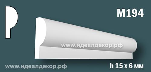 Продается m194 (гипсовый молдинг с гладким профилем) по цене 168 руб.