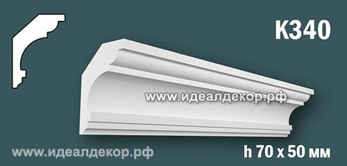 Продается к340 (гипсовый карниз с гладким профилем) по цене 388 руб.