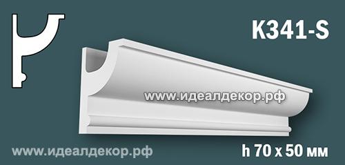 Продается карниз для скрытой подсветки из гипса (карниз гипсовый) k341-s по цене 388 руб.