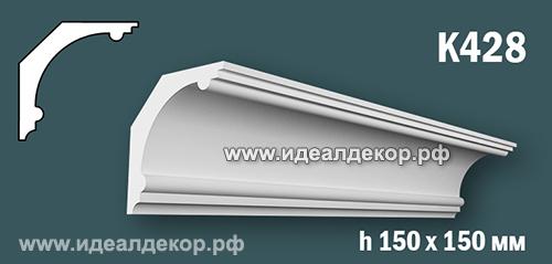Продается к428 (гипсовый карниз с гладким профилем) по цене 832 руб.
