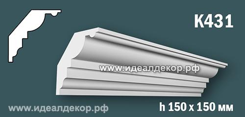 Продается к431 (гипсовый карниз с гладким профилем) по цене 832 руб.
