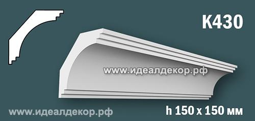 Продается к430 (гипсовый карниз с гладким профилем) по цене 832 руб.