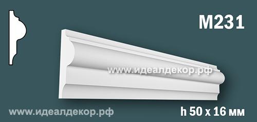 Продается m231 (гипсовый молдинг с гладким профилем) по цене 231 руб.