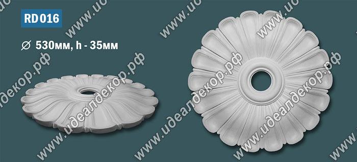 Продается розетка потолочная rd016 по цене 988 руб.