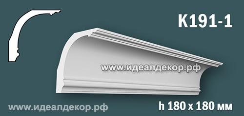 Продается к191-1 (гипсовый карниз с гладким профилем) по цене 998 руб.