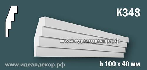 Продается к348 (гипсовый карниз с гладким профилем) по цене 555 руб.