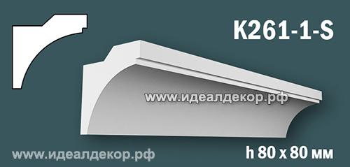 Продается карниз для скрытой подсветки из гипса (карниз гипсовый) k261-1-s по цене 472 руб.