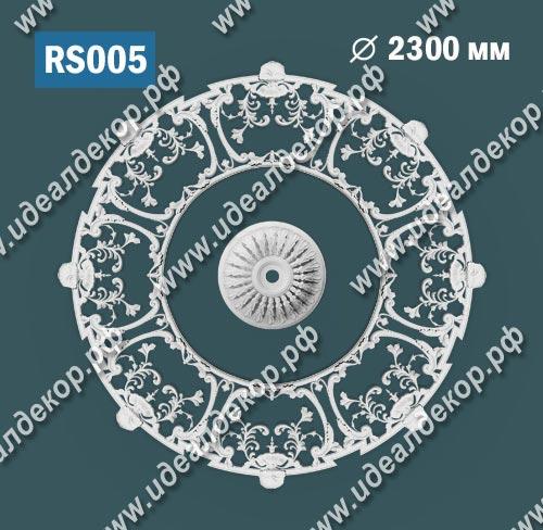 Продается потолочная розетка из гипса сборная rs005 по цене 28886 руб.