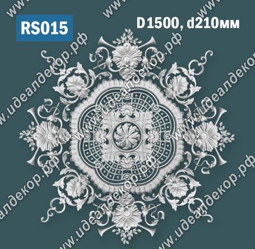 Продается потолочная розетка из гипса сборная rs015 по цене 21664 руб.