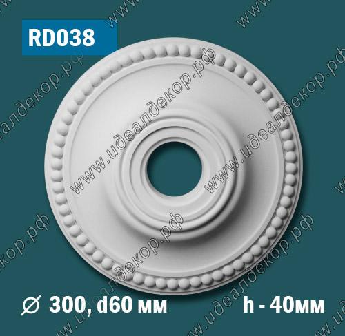 Продается розетка потолочная rd038 по цене 699 руб.