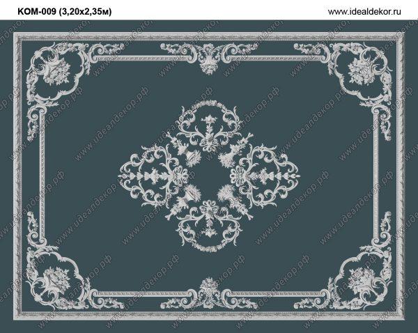 Продается kom-009 потолочная композиция декора - набор лепнины по цене 34000 руб.