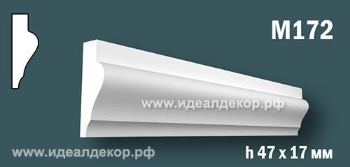 Продается m172 (гипсовый молдинг с гладким профилем) по цене 231 руб.